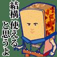 Phrases by Mr. Oat (EnagyOatSnack Japan)