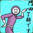 名字マンシリーズ「門田マン」