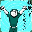 名字マンシリーズ「田川マン」