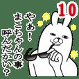 Fun Sticker gift to mako Funnyrabbit10