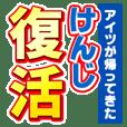 けんじのスポーツ新聞