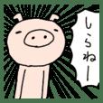 かまってほしい時のブタ豚ぶたシンプル