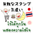 Thai-Japanese Everyday often use