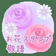 お花の敬語スタンプ