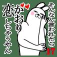 Fun Sticker gift to kaori Funnyrabbit17