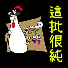 สติ๊กเกอร์ไลน์ Chicken Bro noisy chicken