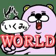 『いくみ』★WORLD★
