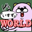 『いすず』★WORLD★