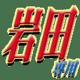 The Iwata Sticker 888