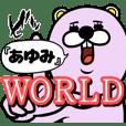 『あゆみ』★WORLD★