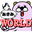 『あきみ』★WORLD★