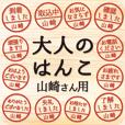Adult-like seal for Mr./Ms Yamazaki