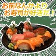 毒舌お寿司