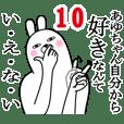あゆちゃんが使う面白名前スタンプ10