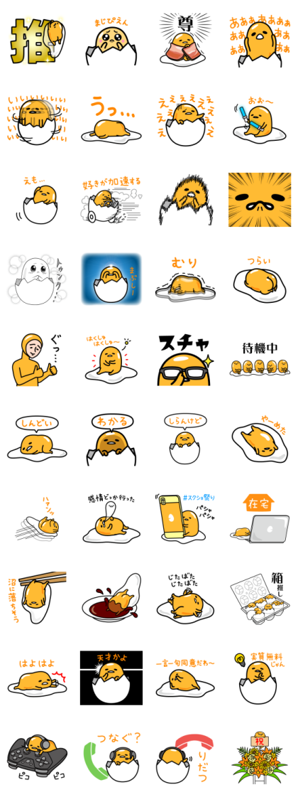 gudetama: Times Are Tough
