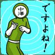 名字マンシリーズ「中澤マン」