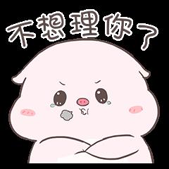 粉紅小胖豬-撒嬌篇