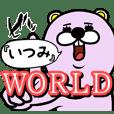 『いつみ』★WORLD★