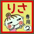 [りさ]の便利なスタンプ!2
