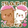 Sticker to send feelings to Koushi-kun