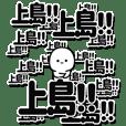 上島さんデカ文字シンプル