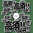 高須さんデカ文字シンプル