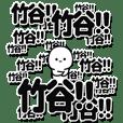 竹谷さんデカ文字シンプル