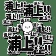 浦上さんデカ文字シンプル