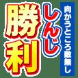 しんじのスポーツ新聞
