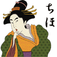 【ちほ】浮世絵 すたんぷ