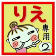 Convenient sticker of [Rie]!2