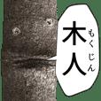 木人(もくじん)