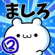 To Mashiro. Ver.2
