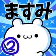 To Masumi. Ver.2