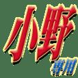 The Ono Sticker 888