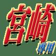 The Miyazaki Sticker 888