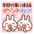 Annual Event Sticker[Spot Rabbit]