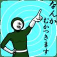 名字マンシリーズ「本橋マン」