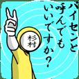 名字マンシリーズ「杉村マン」
