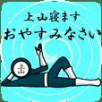 名字マンシリーズ「上山マン」
