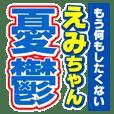 えみちゃんスポーツ新聞