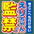 えりちゃんスポーツ新聞