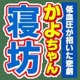 かよちゃんスポーツ新聞