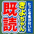 きよちゃんスポーツ新聞