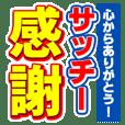 サッチーのスポーツ新聞