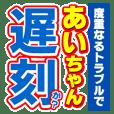 あいちゃんスポーツ新聞