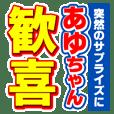 あゆちゃんスポーツ新聞