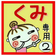 Convenient sticker of [Kumi]!2