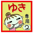 Convenient sticker of [Yuki]!2