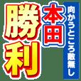 本田のスポーツ新聞